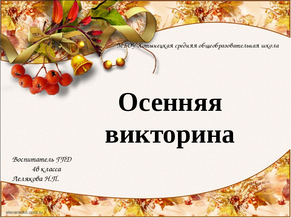 Осенняя викторина Воспитатель ГПД 4в класса Лелякова Н.П. МБОУ-Хотынецкая сре...