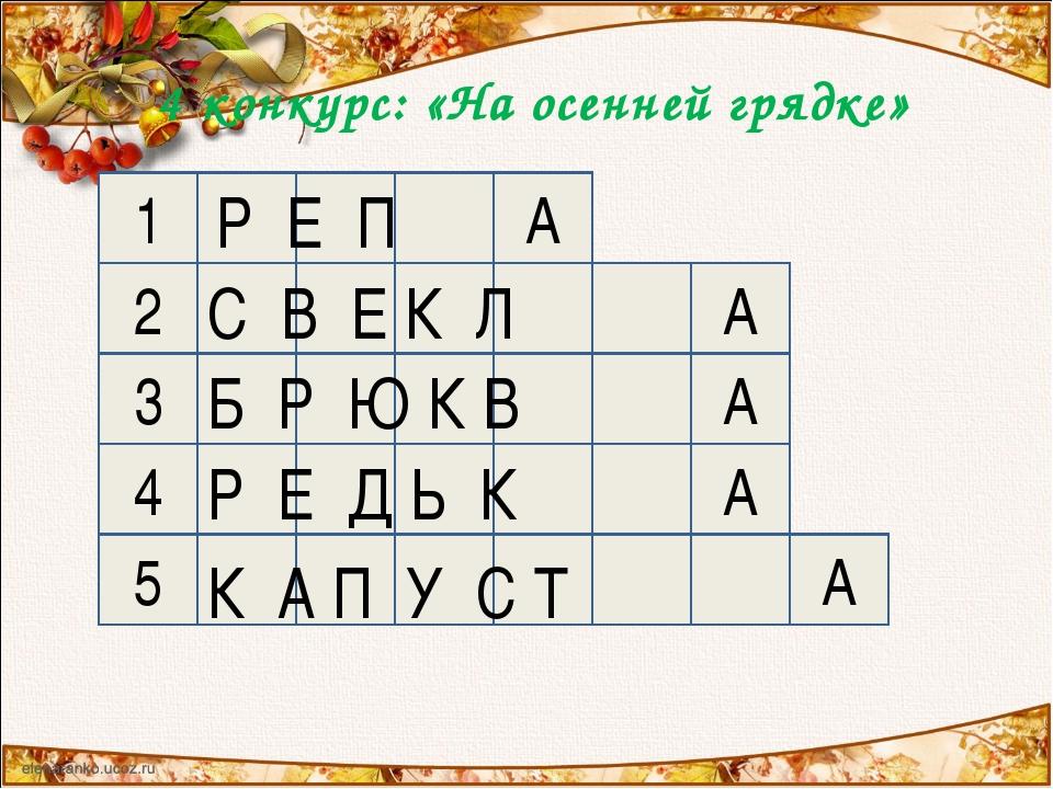4 конкурс: «На осенней грядке» А 1 А А А А 2 3 4 5 Р Е П С В Е К Л Б Р Ю К В...