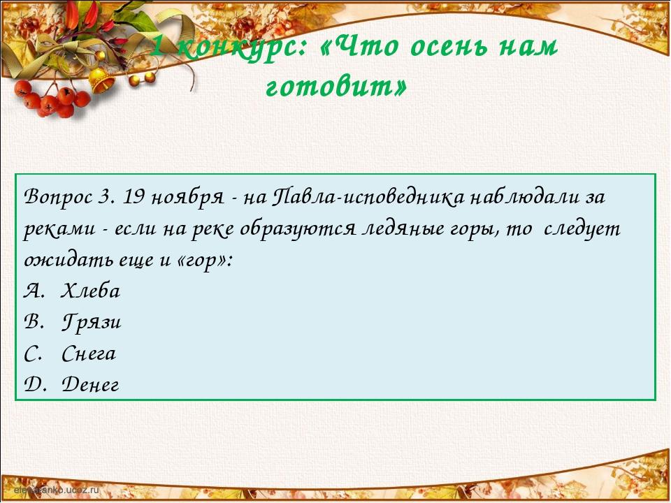 1 конкурс: «Что осень нам готовит» Вопрос 1. Считается, что настоящий снег, с...