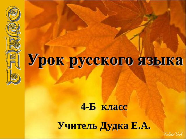 Урок русского языка 4-Б класс Учитель Дудка Е.А.