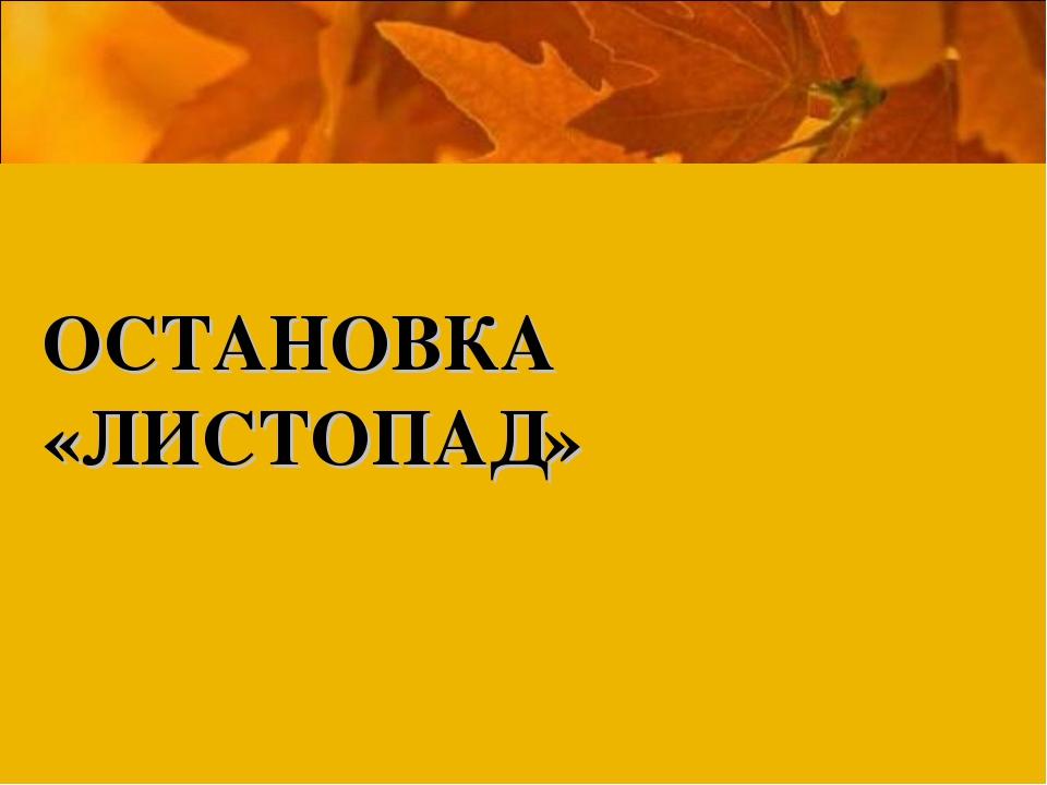 ОСТАНОВКА «ЛИСТОПАД»