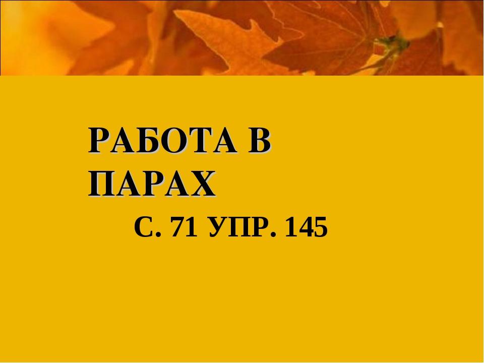РАБОТА В ПАРАХ С. 71 УПР. 145