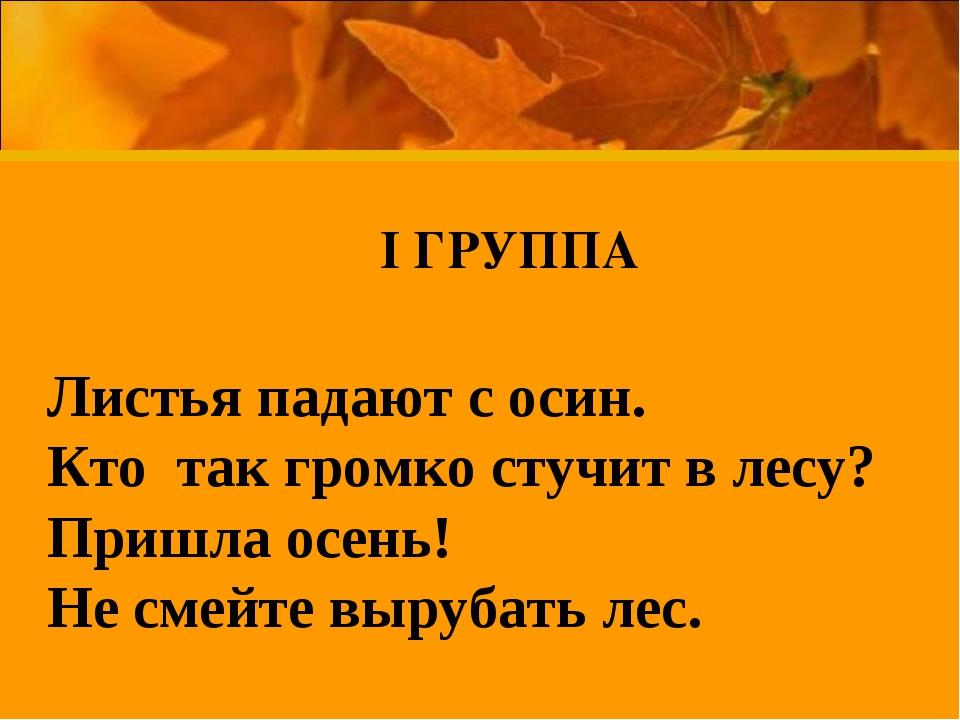 I ГРУППА Листья падают с осин. Кто так громко стучит в лесу? Пришла осень! Н...