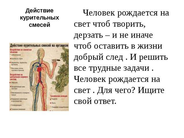 Действие курительных смесей Человек рождается на свет чтоб творить, дерзать –...