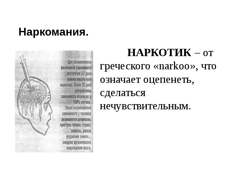 Наркомания. НАРКОТИК – от греческого «narkoo», что означает оцепенеть, сделат...