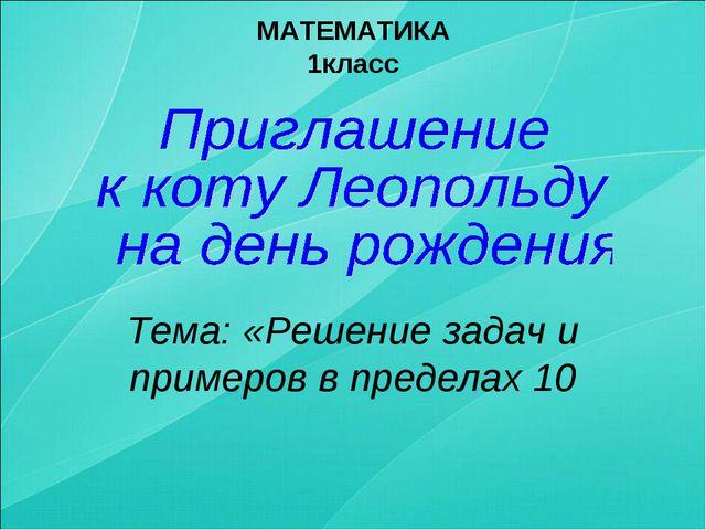 МАТЕМАТИКА 1класс Тема: «Решение задач и примеров в пределах 10