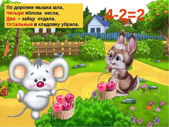 По дорожке мышка шла, Четыре яблока несла, Два – зайцу отдала, Остальные в кл...