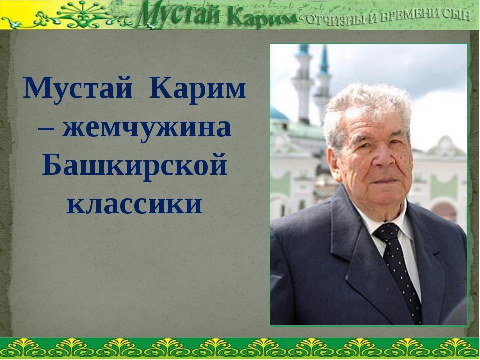Мустай Карим – жемчужина Башкирской классики