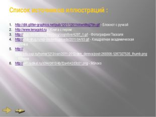 http://dl4.glitter-graphics.net/pub/1201/1201144wnl8sjj79n.gif - Блокнот с ру