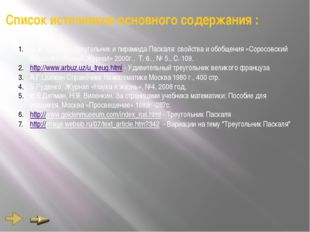 О. В. Кузьмин Треугольник и пирамида Паскаля: свойства и обобщения «Соросовск