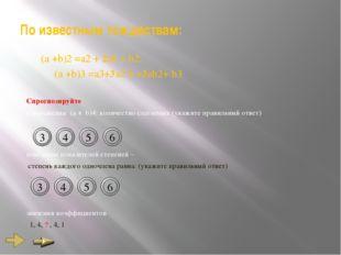 (а +b)2 =а2 + 2аb + b2;  (а +b)3 =а3+3а2 b +3аb2+ b3 Спрогнозируйте в в