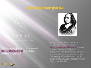 Исторические факты 1 1 1 1 2 1 1 3 3 1 1 4 6 4 1 1 5 10 10 5 1 .………………………… Са