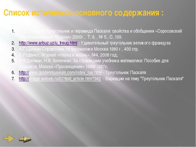 О. В. Кузьмин Треугольник и пирамида Паскаля: свойства и обобщения «Соросовск...