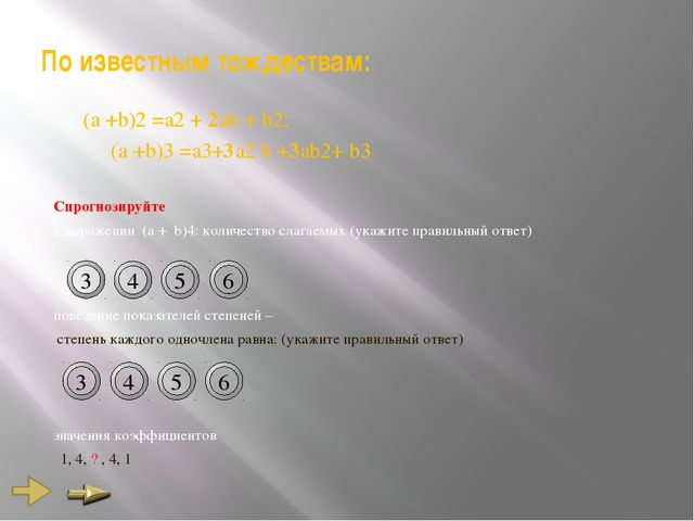 (а +b)2 =а2 + 2аb + b2;  (а +b)3 =а3+3а2 b +3аb2+ b3 Спрогнозируйте в в...