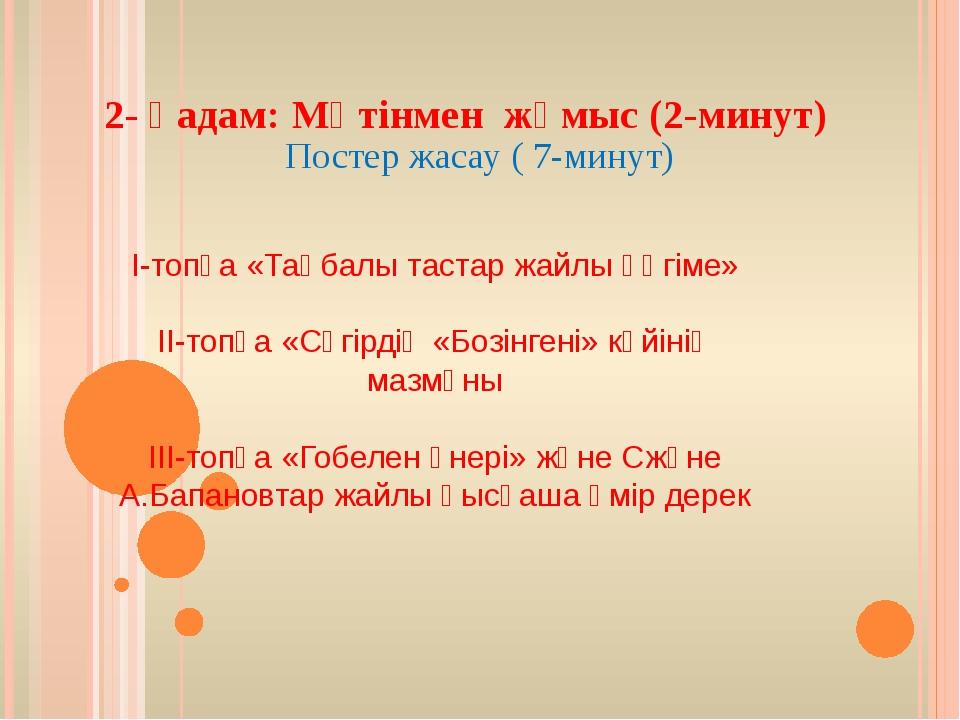 2- қадам: Мәтінмен жұмыс (2-минут) Постер жасау ( 7-минут) І-топқа «Таңбалы т...