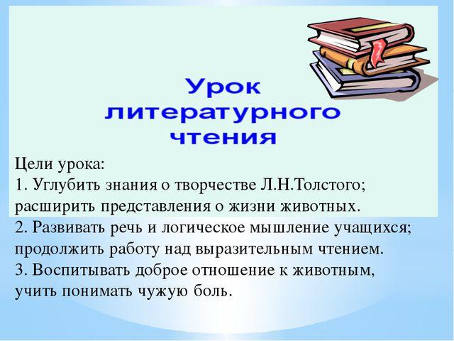 Цели урока: 1. Углубить знания о творчестве Л.Н.Толстого; расширить представл...