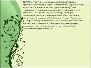 В 2000 году научно-исследовательскими организациями Челябинской области на ос