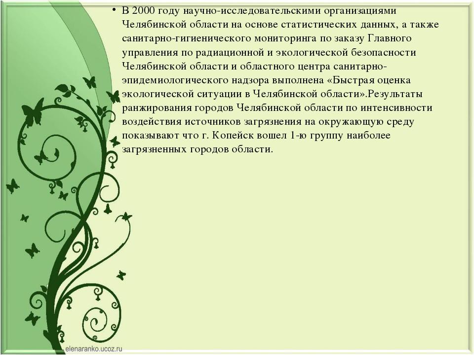В 2000 году научно-исследовательскими организациями Челябинской области на ос...