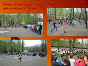 Спортивные конкурсы и соревнования для учащихся 1-4 классов