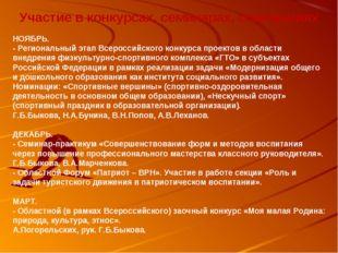 НОЯБРЬ. - Региональный этап Всероссийского конкурса проектов в области внедре