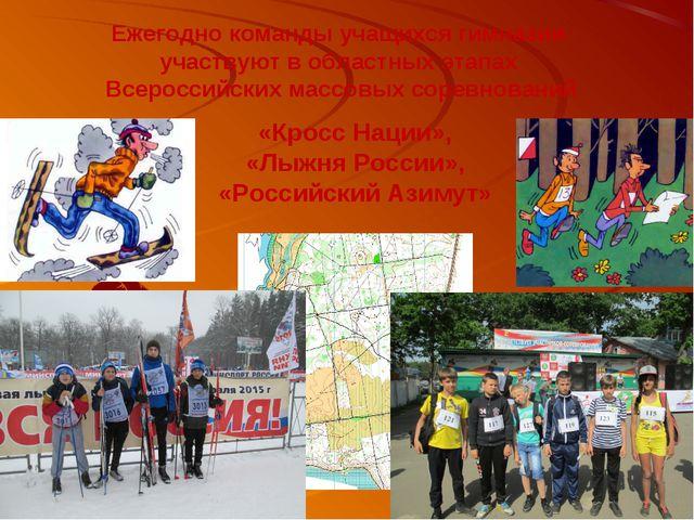 Ежегодно команды учащихся гимназии участвуют в областных этапах Всероссийски...