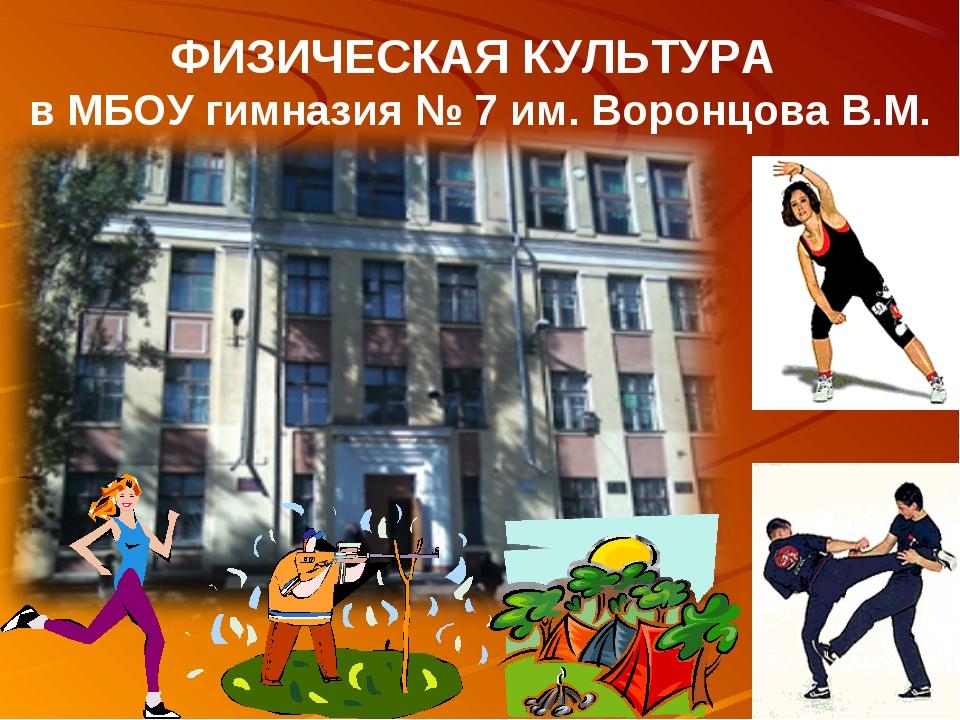 ФИЗИЧЕСКАЯ КУЛЬТУРА в МБОУ гимназия № 7 им. Воронцова В.М.