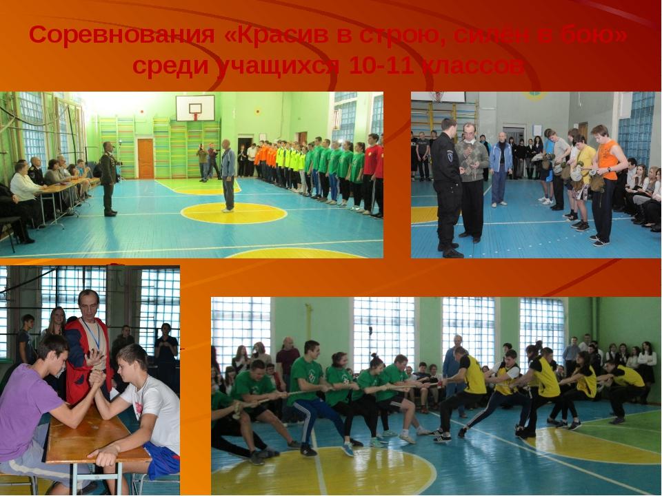Соревнования «Красив в строю, силён в бою» среди учащихся 10-11 классов