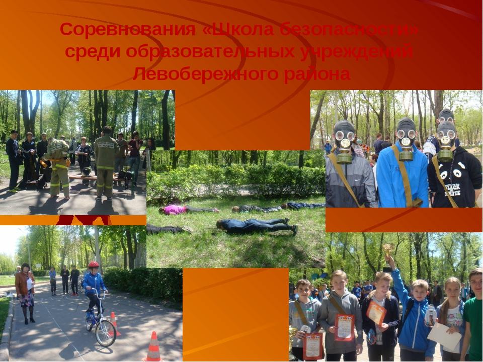 Соревнования «Школа безопасности» среди образовательных учреждений Левобережн...