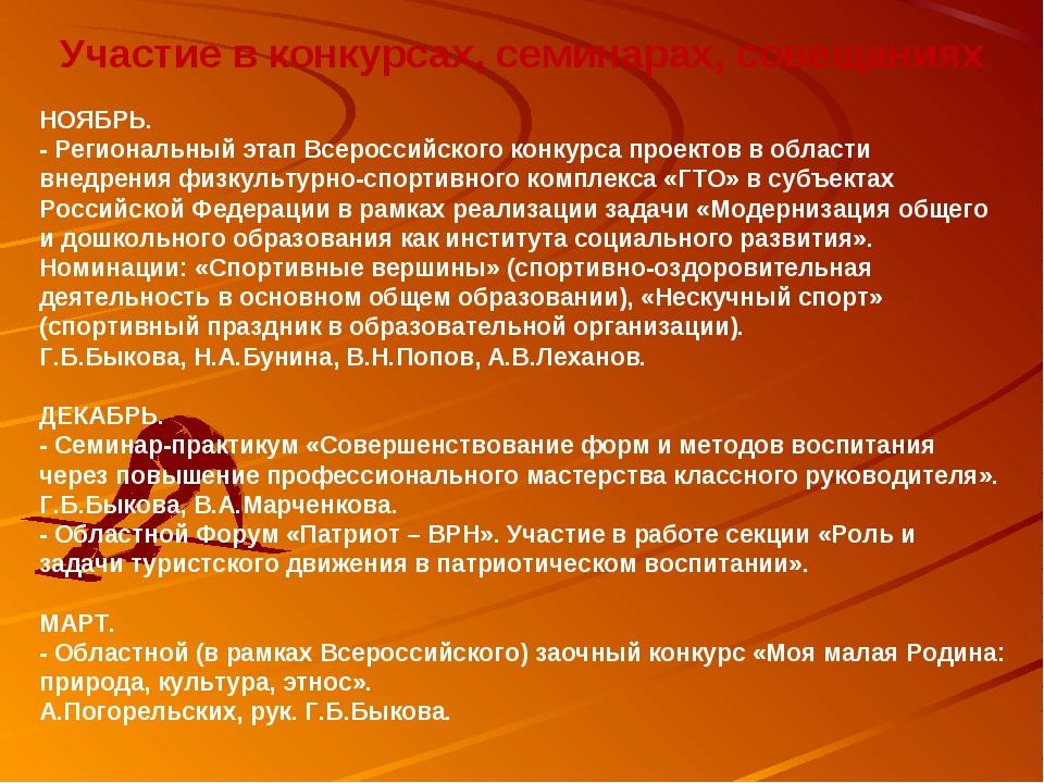 НОЯБРЬ. - Региональный этап Всероссийского конкурса проектов в области внедре...