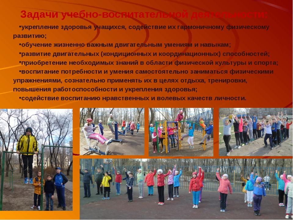 Задачи учебно-воспитательной деятельности: укрепление здоровья учащихся, соде...