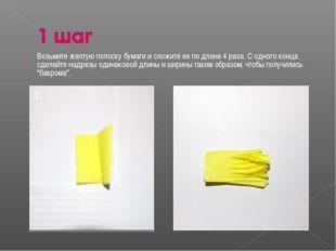 Возьмите желтую полоску бумаги и сложите ее по длине 4 раза. С одного конца с