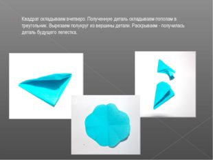 Квадрат складываем вчетверо. Полученную деталь складываем пополам в треугольн