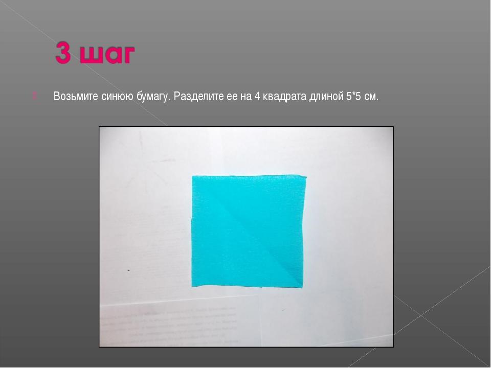 Возьмите синюю бумагу. Разделите ее на 4 квадрата длиной 5*5 см.
