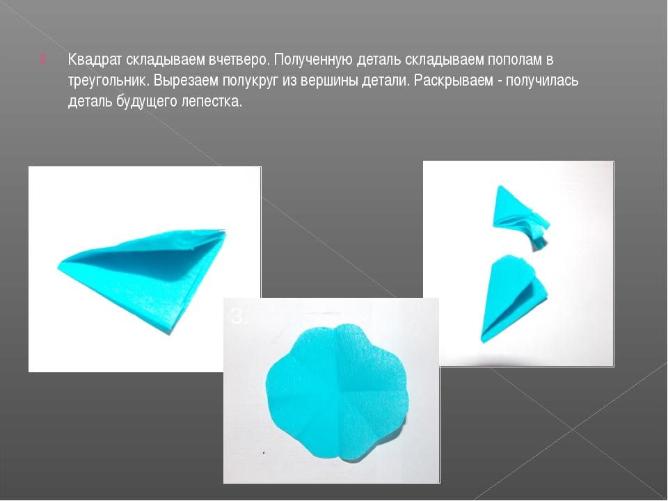 Квадрат складываем вчетверо. Полученную деталь складываем пополам в треугольн...