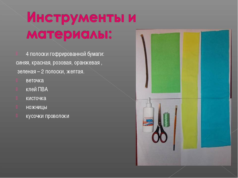 4 полоски гофрированной бумаги: синяя, красная, розовая, оранжевая , зеленая...
