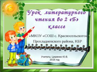 Урок литературного чтения во 2 «Б» классе «МКОУ «СОШ с. Красносельского» Прох