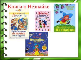Книги о Незнайке