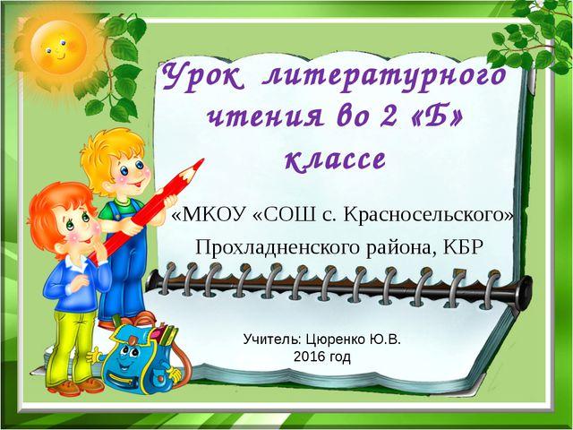 Урок литературного чтения во 2 «Б» классе «МКОУ «СОШ с. Красносельского» Прох...