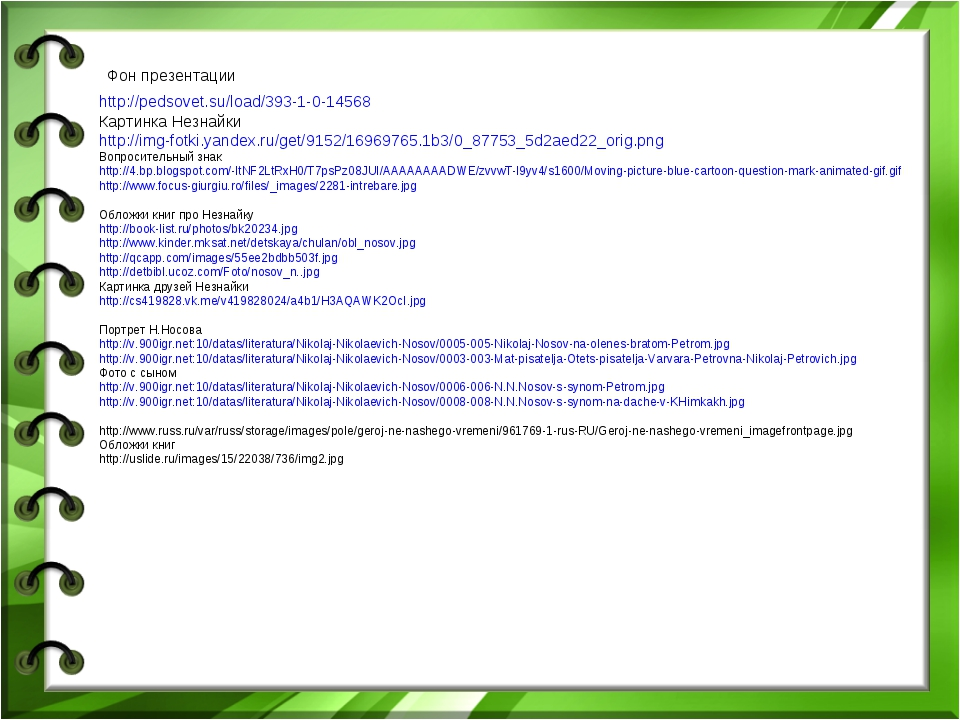http://pedsovet.su/load/393-1-0-14568 Картинка Незнайки http://img-fotki.yand...