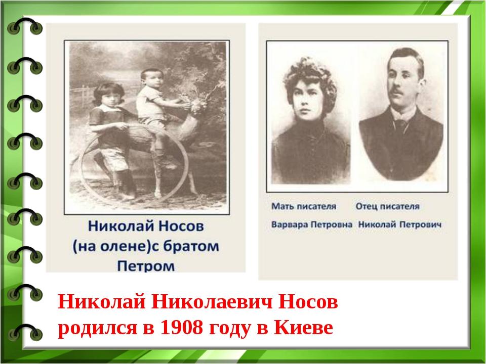 Николай Николаевич Носов родился в 1908 году в Киеве