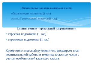 Обязательные занятия включают в себя: общая история казачества (1 час) основы