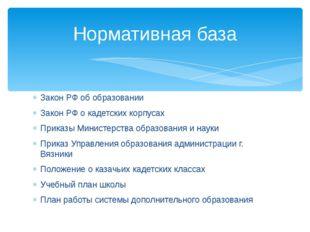 Закон РФ об образовании Закон РФ о кадетских корпусах Приказы Министерства об