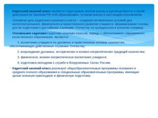 Кадетский казачий класс является структурным звеном школы и руководствуется в