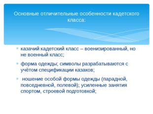 казачий кадетский класс – военизированный, но не военный класс; форма одежды;