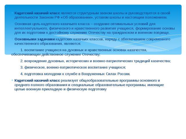 Кадетский казачий класс является структурным звеном школы и руководствуется в...