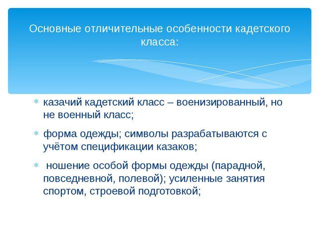 казачий кадетский класс – военизированный, но не военный класс; форма одежды;...