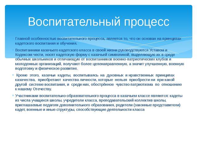 Главной особенностью воспитательного процесса, является то, что он основан на...