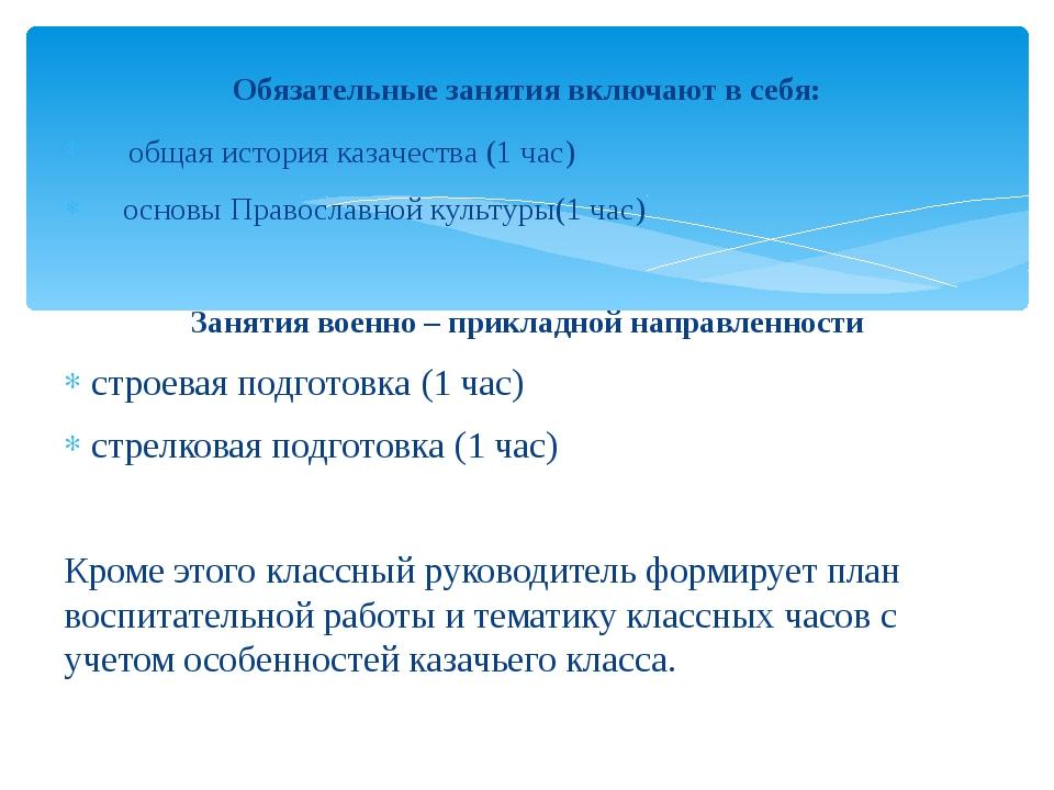 Обязательные занятия включают в себя: общая история казачества (1 час) основы...