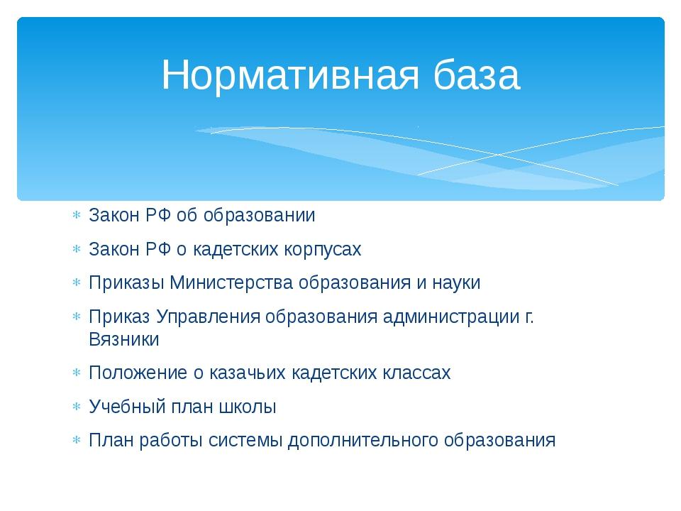 Закон РФ об образовании Закон РФ о кадетских корпусах Приказы Министерства об...
