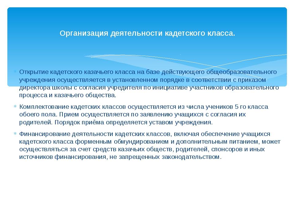 Открытие кадетского казачьего класса на базе действующего общеобразовательног...